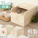 【 クーポン567円引き 】 米びつ 10kg 桐 軽量 和...