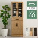 食器棚 引き出し 木製 キッチンラック キッチン 収納 スリ...