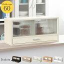 カウンター上収納 食器棚 ロータイプ キッチン キッチンボード キッチンボード 収納棚 上置き 引き戸 収納 棚 両面開閉カウンター上置き収納棚〔幅60cm〕