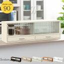 カウンター上収納 食器棚 ロータイプ キッチン キッチンボード キッチンボード 収納棚 上置き 引き戸 収納 棚 両面開閉カウンター上置き収納棚〔幅90cm〕