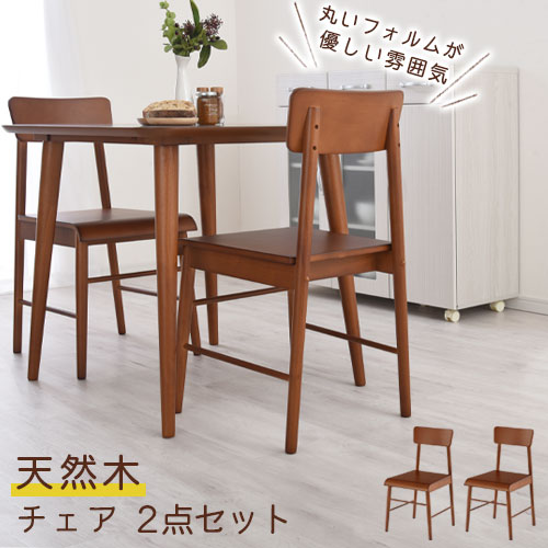 【 1,620円引き 】 チェア 木製 ダイニングセット ダイニングチェアー 椅子 いす …...:gekiyasukaguya:10003251
