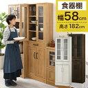 食器棚 キッチン家具 キッチン収納 ラック しょっきだな 台所収納 キッチンボード スリム 幅60モダン食器棚 シナモン〔ハイタイプ〕