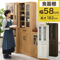 <strong>食器棚</strong> 引き出し 収納 ハイタイプ ナチュラル/ウォールナット/ホワイト KCB000014