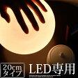 【LED電球対応】スタンド照明 フロアスタンド 照明 テーブルライト デザイン家電 ガラス 球形 丸型 フロアライト スタンド 間接照明 ボールランプ ボールライト 20cm おしゃれ あす楽対応