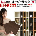 【 クーポン300円引き 】 棚板 可動棚 追加棚 追加用