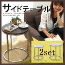 【2台セット】サイドテーブル ナイトテーブル ベッドサイドテーブル ラウンドテーブル ネストテーブル ソファーテーブルラウンドサイドテーブルセット アルン