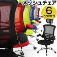 オフィスチェア メッシュ オフィスチェアー ハイバック ロッキング パソコンチェア PCチェア 昇降機能付き 肘付き ウレタン樹脂 椅子 チェア 学習 書斎 パーソナルチェア おしゃれ あす楽対応