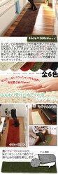 カーペット・ラグ・キッチン用品・じゅうたん・絨毯・敷物・キッチンラグ・丸洗い・北欧・かわいい