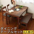 テーブル 椅子 4点セット ダイニングチェア ダイニングベンチ リビングテーブル 食卓テーブル 木製 ウォールナット 天板 木製チェア 長椅子 収納付き チェア2脚+ベンチ おしゃれ