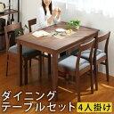 テーブル 椅子 5点セット ダイニングチェア リビングテーブル 食卓テーブル 天然木 木製 ウォールナット 天板 木製チェア チェア 2人 4人 チェア4脚 お...
