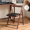 折りたたみチェア チェア 椅子 木製 天然木 PVC 完成品...