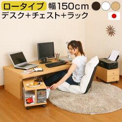 木製・パソコンデスク・デスク・おしゃれ・ロータイプ・PCデスク