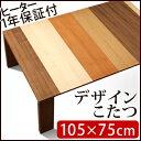■商品について6色の木目が彩る天板が特徴的な、年中使えるデザインこたつです。モダンなお部屋にも、和風なお部屋にもピッタリです。また、脚が折りたためるので収納時にも便利です。今年の冬は、ちょっとオシャレなこたつでポカポカ快適生活を送りませんか?■商品仕様(材質)■材質: 天板/突板変化張り 塗装/ウレタンハード■耐荷重:約80kg ■個口数:1個■ヒーター保証期間:1年間■商品サイズ(単位:約mm)■商品外寸:幅1050×奥行750×高さ395■商品重量:約26kg■梱包サイズ:幅1120×奥行860×高さ190■梱包重量:約31kg※サイズの誤差は多少発生します。ご了承下さい。 ■バリエーション ・幅120cmタイプ■注意事項送料送料別途。こちらの商品は「Lサイズ」の送料がかかります。下記を必ずご確認の上ご購入ください。地域別の送料一覧表組み立て完成品決済方法銀行振込クレジットカード代金引換コンビニ決済auかんたん決済楽天Edy決済詳細はこちら納期の目安弊社3〜7営業日で出荷。商品到着までの日数は、地域により異なります。 激安 家具 インテリア 雑貨 通販 安い おしゃれ オシャレ セール価格 北欧風 かわいい かっこいい ランキング 春夏秋冬 販売 シンプル アジアン風 特価 おすすめ 格安 ポイント 画像 2011 2012 2013 2014 マラソン 【RCP】高級 こたつ 長方形 コタツ デザイン 激安 折れ脚 折りたたみ 特価 セール 春 夏 秋 冬 人気ページの上へ戻るお気に入りに入れる