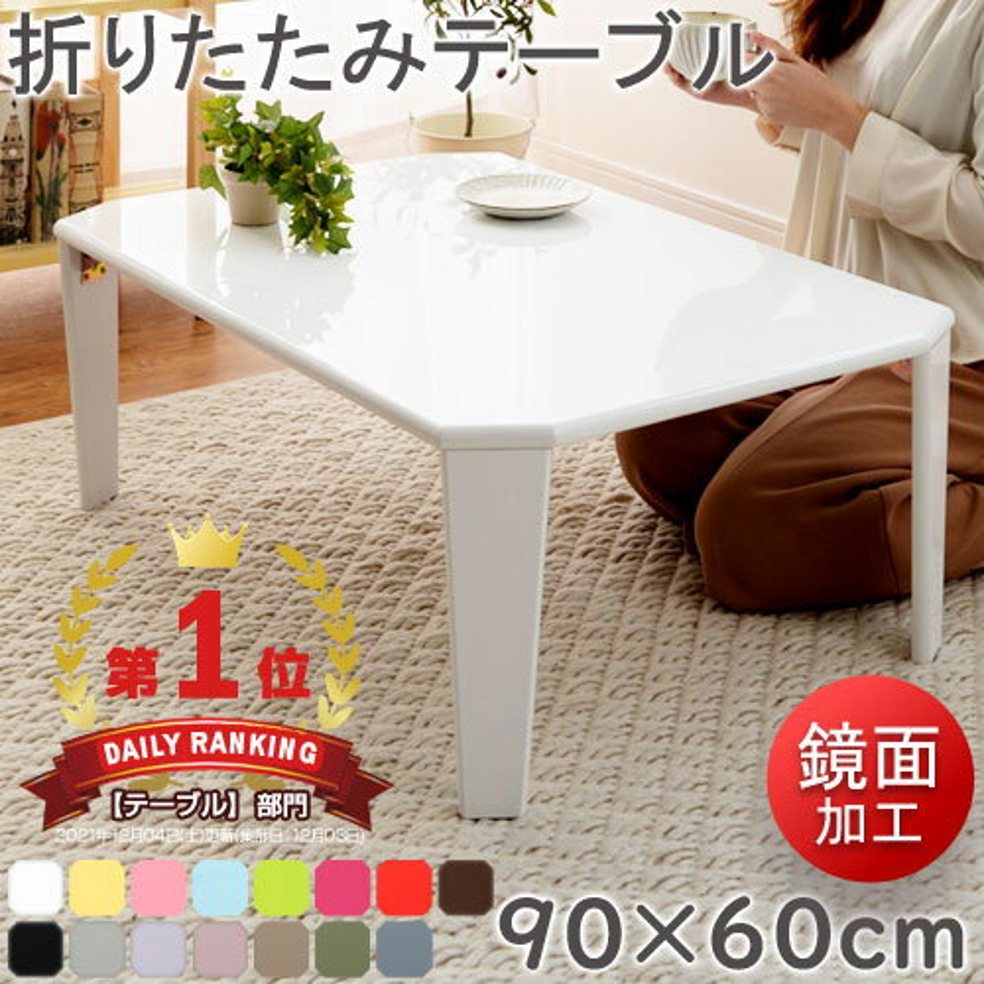 【お得なクーポン発行中】 センターテーブル テーブル 折りたたみ おしゃれ 90 鏡面 折…...:gekiyasukaguya:10002087