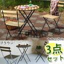 ガーデンテーブル セット 画像