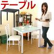 テーブル ダイニングテーブル机リビングデスク強化ガラス 白 ホワイト センターテーブル食卓つくえ おしゃれ lucky5days