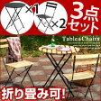 ガーデンファニチャー ガーデンテーブル テーブルチェアー テーブル 折り畳み カフェテーブル 庭 ガーデニングチェア ガーデニングテーブル ウッドデッキ 丸い 円形 木製セット ブラウン ガーデンカフェタイプ おしゃれ