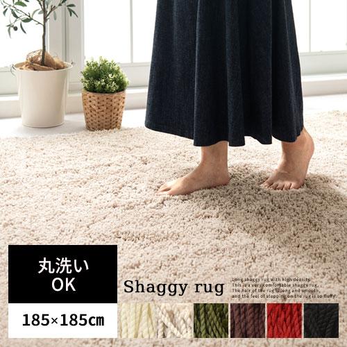 ラグ ラグマット シャギー カーペット 洗える 洗濯可能 センターラグ 185×185 シ…...:gekiyasukaguya:10003781