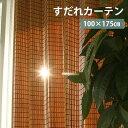 【 1,320円引き 】 すだれのカーテン 自然素材 天然素材 天然木製 遮光 紫外線 すだれ 簾 カ-テン ブラインドカーテン 和室 ブラウン 目隠し 送料無料 カーテン 和風 デザイン おしゃれ