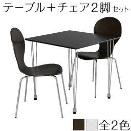 ★0時〜23時59分までP10倍★ テーブル <strong>ダイニングテーブル</strong> セット 3点セット 木製 ダイニング ホワイト 脚 ダイニングセット ダイニングチェア 椅子 いす <strong>ダイニングテーブル</strong>セット おしゃれ カフェ 白 正方形 二人用 モダン 2人用 2人 75