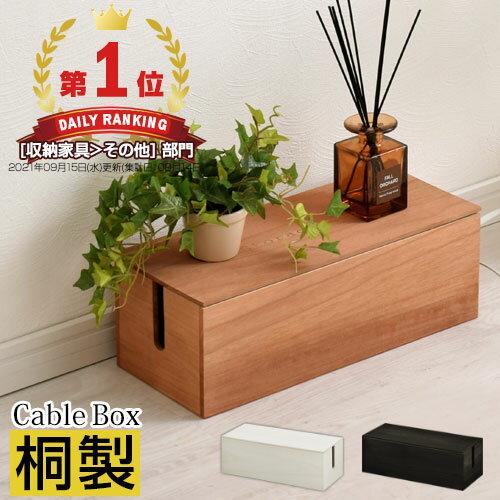 【お得なクーポン発行中】 ケーブルボックス コードケース 木 テーブルタップ収納 コードボ…...:gekiyasukaguya:10004739
