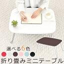【 700円引き 】 折りたたみ ローテ...