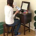 ミラー 引出し 引き出し コスメセット 鏡台 いす 椅子 イス メイク 天然木 化粧台 収納 デスク 机 エレガント 小物収納 小物入れ アンティーク調 おしゃれ ドレッサー 可愛い あす楽対応