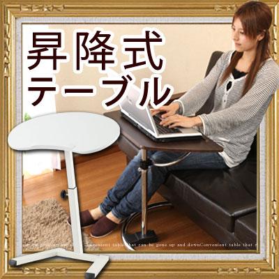 【クーポンで500円OFF】 サイドテーブル テーブル 高さ調整 高さ調節 パソコン ソフ…...:gekiyasukaguya:10014052