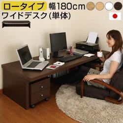 パソコンデスク・パソコンラック・PCデスク・デスク・おしゃれ・ロータイプ・木製