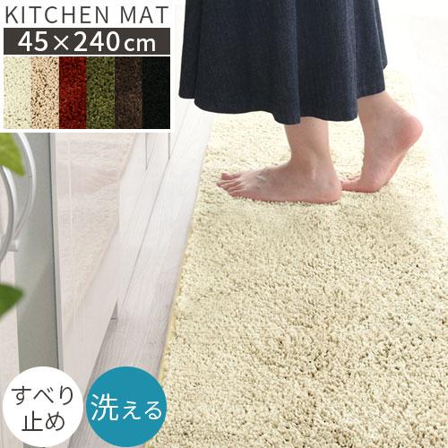 キッチンマット 240cm ワイド 洗える カーペット 滑り止め ロング キッチン ラグ …...:gekiyasukaguya:10006379