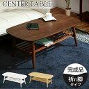 センターテーブル 折りたたみ 折り畳み テーブル リビングテーブル ローテーブル ウッドテーブル 折り畳み式テーブル 折れ脚テーブル 木製 天然木 ウォールナット ナチュラル 完成品 北欧 塩系インテリア 幅100 長方形 おしゃれ