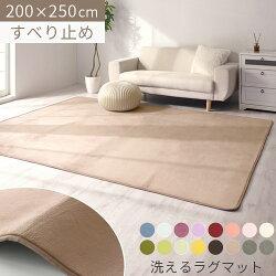 ラグマット・洗える・ラグ・ホットカーペット対応・床暖房対応・ウォッシャブル