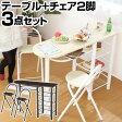 カウンターテーブル 木製 セット ハイテーブル 折りたたみ チェアー チェア 机 椅子 いす リビングテーブル ダイニングテーブル 収納棚 PCデスク ワークデスク スリム 省スペース おしゃれ テーブル 収納 約 高さ90cm 3点セット lucky5days