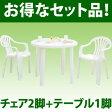 テーブル ガーデンファニチャー ガーデンファニチャーセット ガーデンテーブル 屋外3点セット ガーデニングチェアー ガーデニングテーブル テラスチェアー ガーデンチェアー テーブル1脚+チェア2脚 おしゃれ
