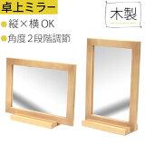 送料無料 鏡 カガミ 木製フレームミラー ドレッサー インテリア 洗面鏡 メイク鏡 おしゃれ ミラー 卓上ミラー 木製 卓上 メイク 縦 横 オフィス コンパクト シンプル
