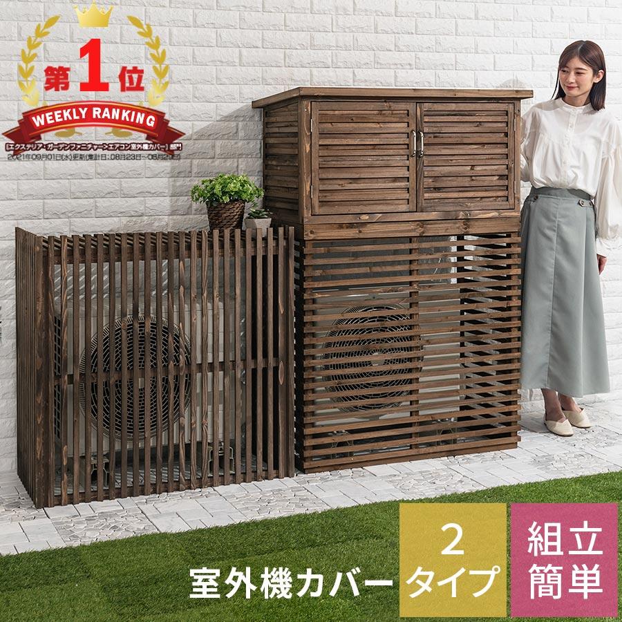 エアコン 室外機カバー 日よけ エアコンカバー ガーデン 天然木製 ウッド エクステリア …...:gekiyasukaguya:10006044