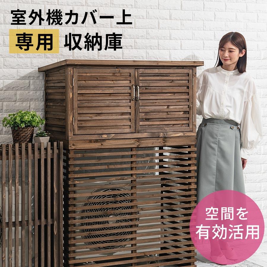 物置 室外機カバー 上段 収納庫 天然木製 ガーデニング用品 収納 扉 大容量 ガーデン …...:gekiyasukaguya:10014707