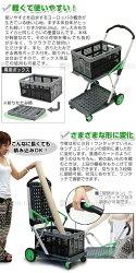 台車・静音・コンテナ・ボックス・BOX・折畳み・折り畳み・ショッピング