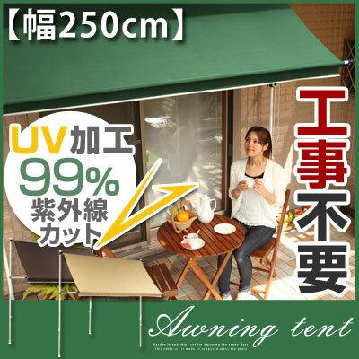 オーニング つっぱり スクリーン 日よけ サンシェード シェード ワイド ガーデンファニチ…...:gekiyasukaguya:10005681