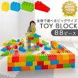 大きい ブロック おもちゃ 玩具 知育玩具 オモチャ パズル カラフル 大型 カラーブロック 遊具 ビッグ 子ども 子供 1歳 2歳 3歳 贈り物 お祝い 誕生日 プレゼント 男の子 女の子 家 ロボット 88ピース おしゃれ あす楽対応