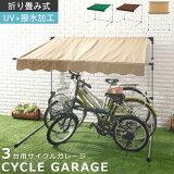 自転車 ガレージ サイクルハウス バイク ガレージ 雨よけ 日よけ 雪よけ イージーガレージ 自転車置き場 バイク置き場 屋根 折りたたみ 折畳み 折り畳み 簡易ガレージ DIY