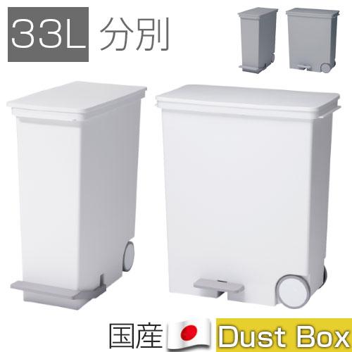 分別ダストBOX キャスター付き ふた付き ペダル式 縦型 横型 国産 ホワイト/グレー DTB600057