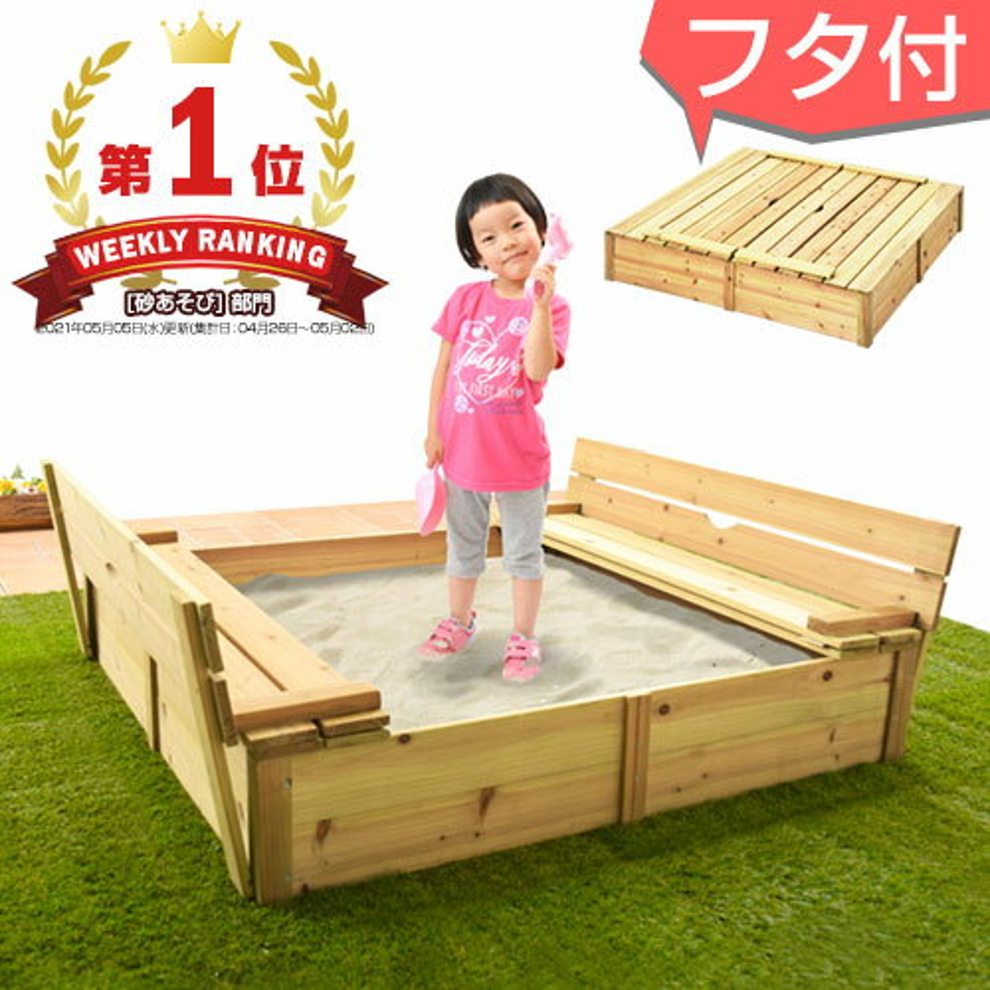 クーポンで2760円引き砂場砂あそびすな場すなば子供こども子どもキッズ自宅用ガーデンファニチャーにわ