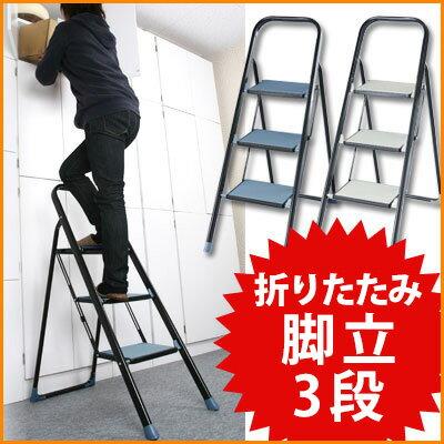 【 600円引き 】 脚立 折りたたみ 3段 踏み台 ステップ はしご ハシゴ 折り畳み …...:gekiyasukaguya:10003887