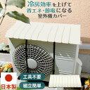 室外機カバー 白 日本製 幅約75〜80cm対応 伸縮 エア
