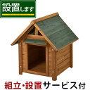 犬小屋 天然木 ペットハウス 中型犬 犬舎 いぬごや ドッグ...