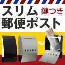 郵便受け ステンレス デザイン メールボックス コンパク