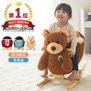 【クーポンで500円OFF】 ぬいぐるみ 子供用 乗り物 おもちゃ のりもの 乗用 木馬 アニマルロ