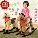 ぬいぐるみ 子供用 乗り物 おもちゃ のりもの 乗用 木馬 アニマルロッキング うま 縫いぐるみ ウ