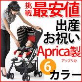 Aprica【アップリカ】ベビーカー スティック stick 日よけ 日除け バギー おでかけ 抱っこひも A型 ベビーカーシート 新生児 子ども チャイルドシート コスメクルール 送料無料 アップリカ おしゃれ